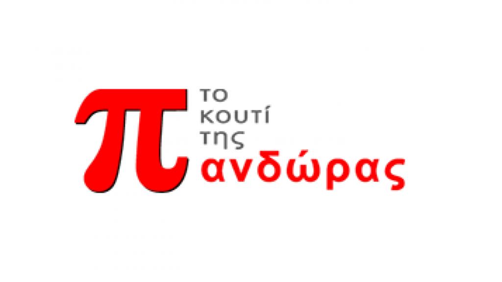 koutipandoras-logo_-_antigrafo